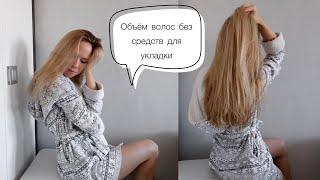 Как добиться объёма волос без средств для укладки | Как сушить волосы? | Уход за волосами и укладка