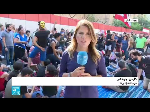 اعتصام أمام مصرف لبنان في بيروت  - نشر قبل 36 دقيقة