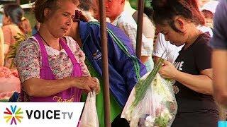 The Daily Dose - นี่คือเมืองไทย น้ำใจอยู่ที่ไหน ไปตลาดสดดีกว่า