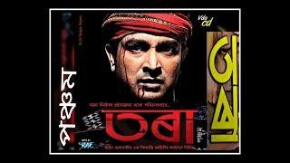 তৰা পঞ্চম | TORA 5th | Assamese VDO film | NAYAN NIRBAN |