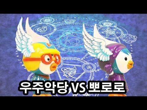 우주악당과 뽀로로의 대결 ★대왕당근을 구해줘★뽀로로 장난감 애니 Pororo Toy Animation