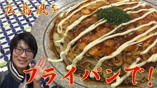広島風お好み焼きの作り方は、レシピサイトにて公開しています。合わせ...