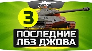 Три Последних ЛБЗ Джова! ● Самый пот World Of Tanks