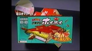 アース製薬 ゴキブリホイホイ CM 1996 thumbnail
