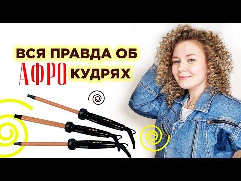 АФРОКУДРИ - НОВЫЙ ТРЕНД 2019.