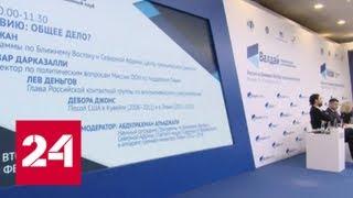 'Валдай': участники конференции обсуждают ближневосточные конфликты - Россия 24