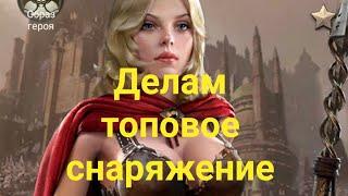 Делаем Топ Снарягу на замок!!! СМОТРИМ!!