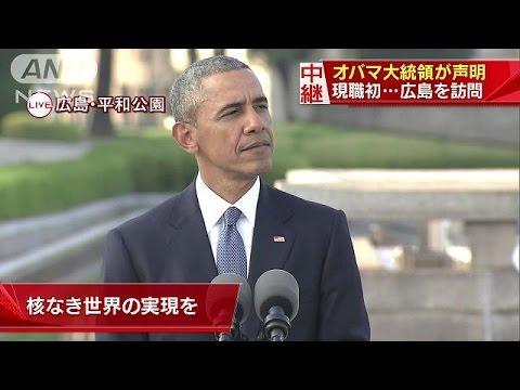 「核なき世界」オバマ大統領 広島声明ノーカット2(16/05/27)