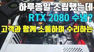 컴퓨터 수리 MSI RTX 2080 수냉쿨러 고객과 함…