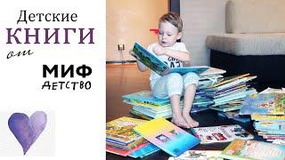 Детские книги МИФ книжный обзор: КУМОН, КУРЬЕР, ЧЕВОСТИК, РАСЧИТАЙКА - MAMA BOOKSIRA