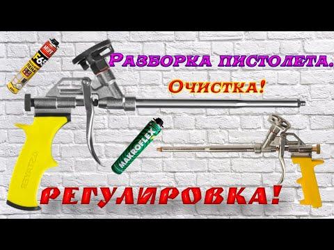 Подробная РАЗБОРКА пистолета для монтажной пены. Чистка пистолета от ЗАСОХШЕЙ пены. Регулировка!