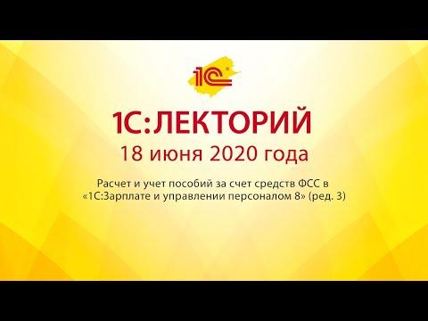 1C:Лекторий 18.06.20 Расчет и учет пособий за счет средств ФСС в «1С:ЗУП 8» (ред.3)
