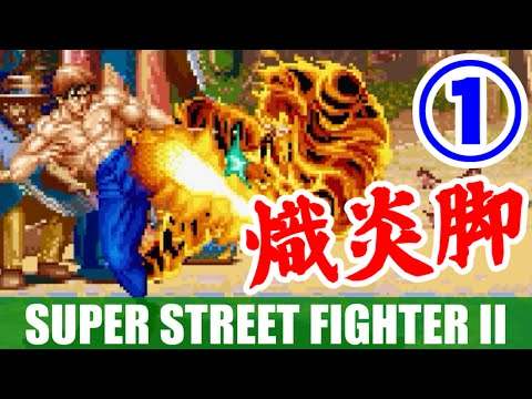 [1/6] フェイロン(Fei-Long) - SUPER STREET FIGHTER II X(3DO) [熾炎脚]