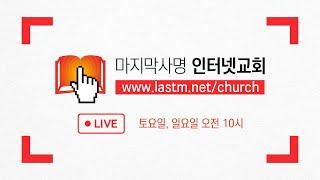마지막사명 인터넷교회 [온라인예배] 8월 28일 - 마…