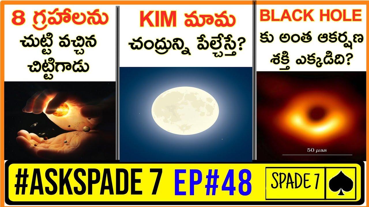 ♠️AskSpade7🔰EP48 | Top Intresting and Amazing Facts in Telugu (తెలుగులో) | Spade7 Telugu Facts Club