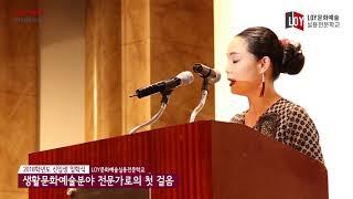 LOY문화예술실용전문학교 2018학년도 신입생 입학식