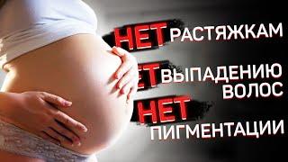 Кожа во время беременности и кормления Растяжки пигментные пятна выпадение волос