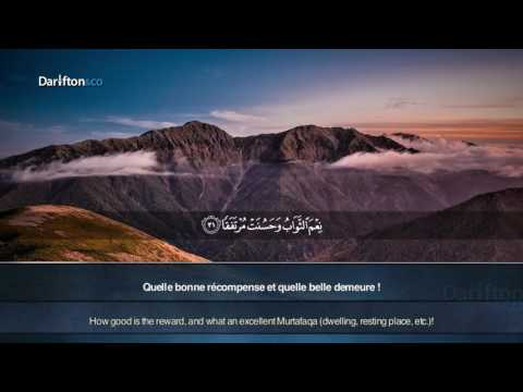 Sourate Al Kahf - Muhammad Al Ghazali سورة الكهف محمد الغزالي