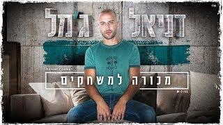 דניאל ג'מל - מכורה למשחקים