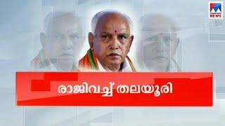 യെഡിയൂരപ്പ കർണാടക മുഖ്യമന്ത്രിസ്ഥാനം  രാജി വച്ചു | Yeddyurappa resigned