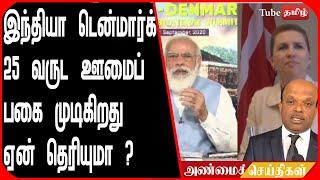 இந்தியா டென்மார்க் 25 வருட ஊமைப் பகை முடிகிறது ஏன் தெரியுமா ?