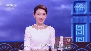 [中国诗词大会]郑坤健战胜姜怡伶连获四期擂主  CCTV