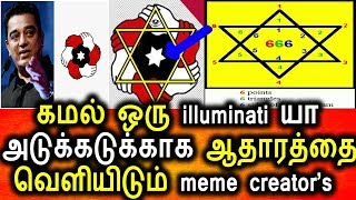 illuminati     Kamal hasan pary flag kamal speech