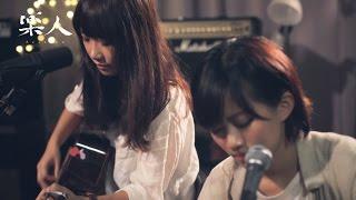 核桃 KurumiQ - 蟲啃蝕了花朵   樂人Session