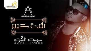 Ahmed Al-Sokne - Chay Kbir أحمد السوكني - شئ كبير