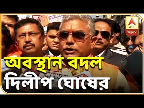 BJP State President Dilip Ghosh changes stance on Mamata Banerjee's possibility to be Prim