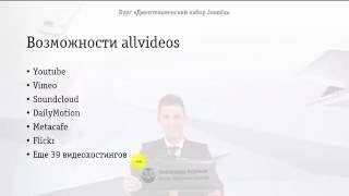 видео Видео и аудио на сайте Joomla