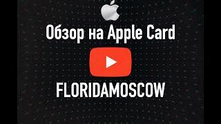 Огляд на Apple Card - розпакування карти від Apple - Перший погляд