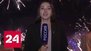 Пиротехническое волшебство в Братееве: зажигательный фестиваль украсил город - Россия 24