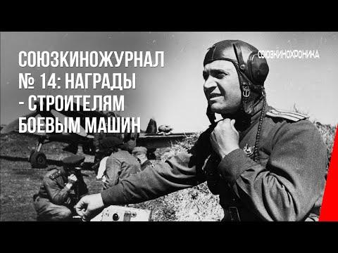 Союзкиножурнал № 14: Награды - строителям боевым машин (1943) документальный фильм
