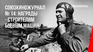 Союзкиножурнал № 14: Нагороди - будівельникам бойових машин (1943) документальний фільм