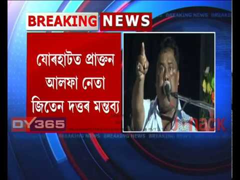 Jiten Dutta || Speech || Jorhat || Assam