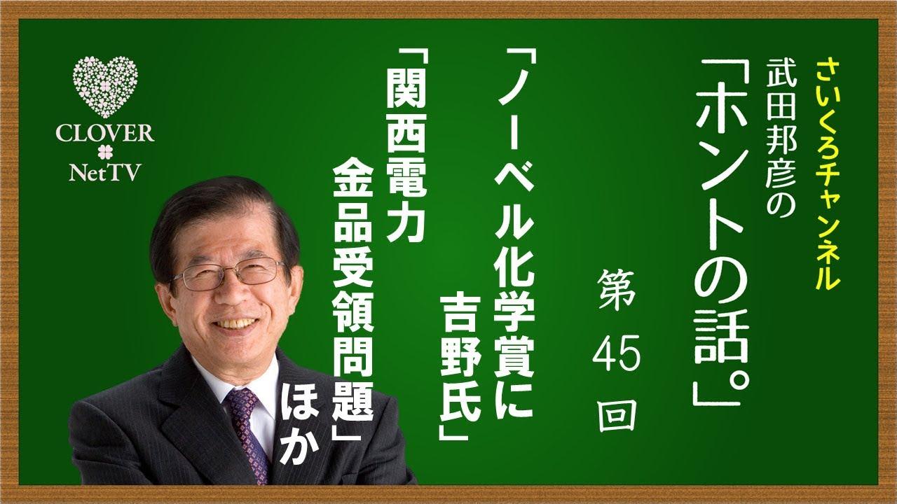 Youtube 武田 先生