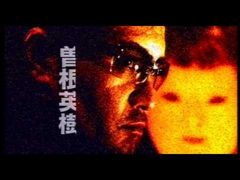 Gozu 2003 - Japanese Movie Trailer