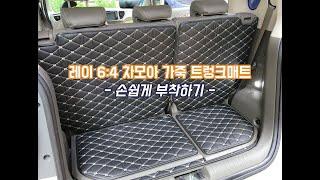 차모아 4D 자동차 가죽 트렁크매트 기아 레이 64 폴…