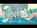 【フル歌詞】'I' Novel / RADWIMPS【弾き語りコード】