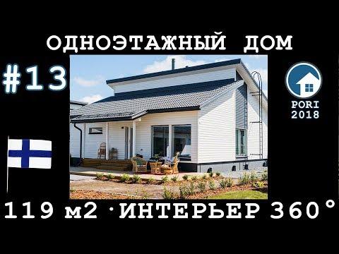 Финский одноэтажный дом  | 119 м2 - Villa Karhu, скандинавский дом №19 на Asuntomessut 2018 | #13