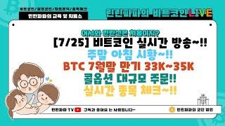 [7/25] 비트코인 실시간 방송~!!주말 아침 시황~…