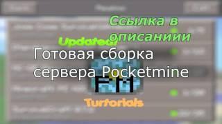 Готова збірка сервера 0.14.1 PocketMine + спавн і варп п