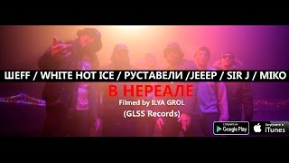 Смотреть клип Sir J, Руставели, White Hot Ice, Шеff, Jeeep - В Нереале