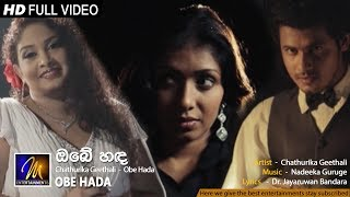 Obe Hada - Chathurika Geethali | Official Music Video | MEntertainments Thumbnail