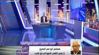 مكرم محمد أحمد: الإرهاب يفترس أى تقدم إقتصادي أو صناعي أو زراعي