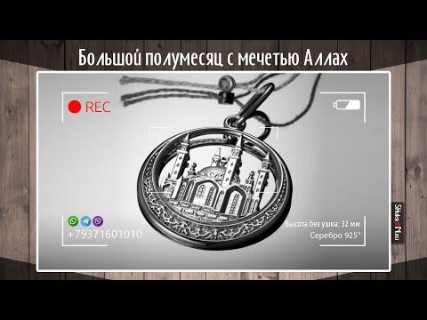 Большой полумесяц «Аллах» из серебра 925°