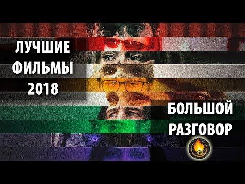 ЛУЧШИЕ ФИЛЬМЫ 2018 ГОДА [БОЛЬШОЙ РАЗГОВОР]