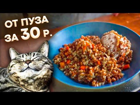 ОДНА СКОВОРОДКА! 30 рублей за порцию с МЯСОМ! Общажный Повар! Божественная Греча с курой!