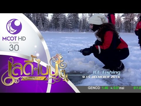 ย้อนหลัง เลดี้ไนน์ (29 ธ.ค.59) Lady Nine Once in a lifetime IHANA SNOW IN ARCTIC Snowmobile | 9 MCOT HD